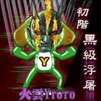 火雲Yroro之初階黑級浮屠