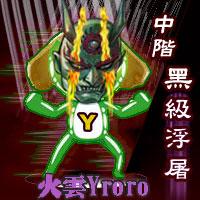 火雲Yroro之中階黑級浮屠