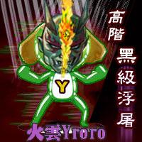 火雲Yroro之高階黑級浮屠